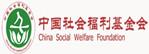 中国福利基金会