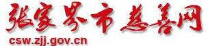 张家界慈善网