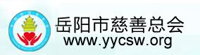 岳阳市慈善总会