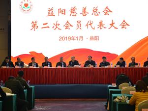 【益阳】益阳市慈善总会第二次会员代表大会举行